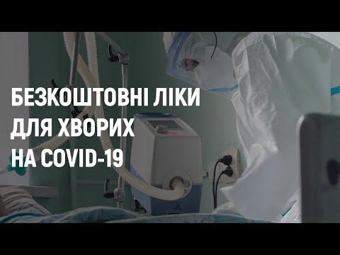 Суспільне Буковина: ТЕМА ДНЯ. БУКОВИНА. Безкоштовні ліки для хворих на COVID-19