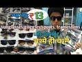 Cheapest goggles, spects, sunglasses, frames wholesale market Balimaran Chandni Chowk Delhi