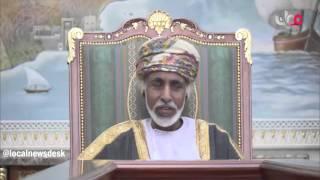 جلالة السلطان المعظم - حفظه الله ورعاه - يترأس اجتماع مجلس الوزراء ببيت البركة العامر