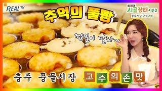 """[리얼티비 전통시장 맛집] 충주 풍물시장 """"옛…"""