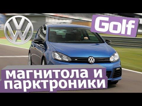 VW Golf - Установка Androd магнитолы + камера из значка + видео парктроники. Xanavi.ru