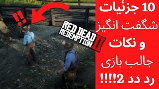 جزئیات و نکات جالب بازی رد دد 2 !! red dead 2 game