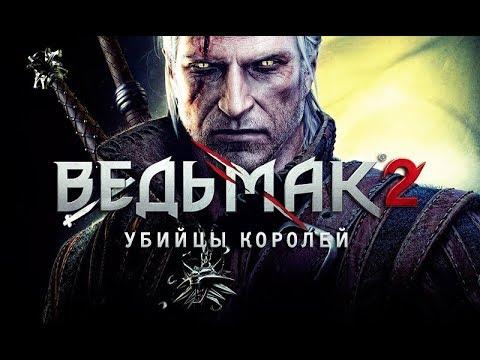 Фильм 'ВЕДЬМАК 2: