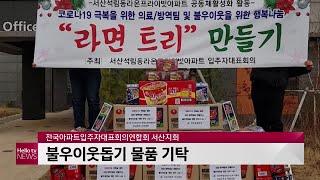 서산 아파트 입주민 코로나19 극복 나눔 잇따라