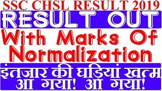 आ गया SSC CHSL RESULT 2019 WITH with normalization MARKS | HOW TO CHECK RESULT