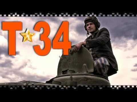 т-34 (фильм)
