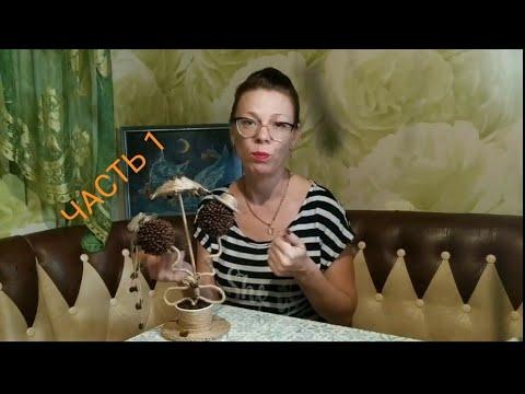 Фото топиарий из кофейных зерен своими руками пошаговое фото