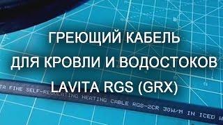 Греющий кабель для кровли и водостоков Lavita RGS (GRX)(Полезные ссылки: - Кабель греющий саморегулирующийся RGS для обогрева кровли - http://zona-tepla.ru/obogrev-krovli-1/ - Професс..., 2014-12-14T17:05:17.000Z)