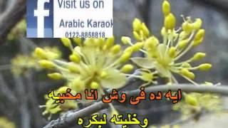 تغيب تاني محمد كيلاني كاريوكي - Arabic Karaoke Player