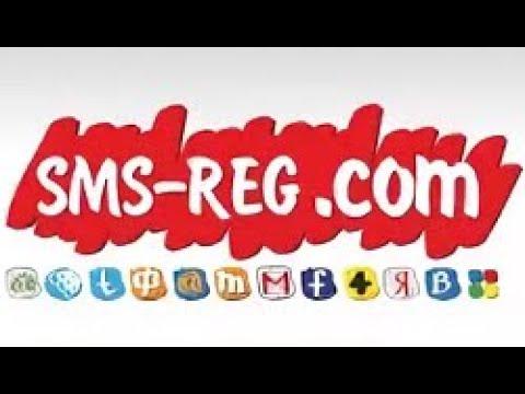 SMS-REG - создавай кучу аккаунтов без телефона.(Виртуальный номер для приема SMS)