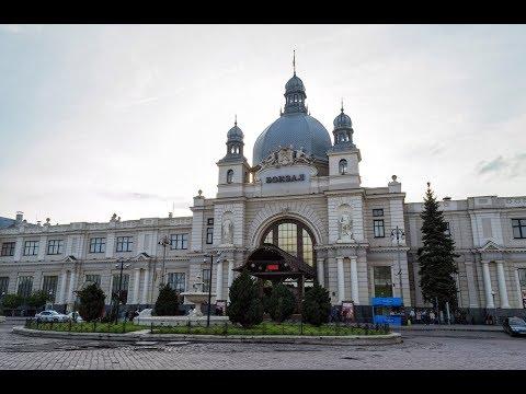 ЛЬВОВ Вокзал Привокзальная Площадь