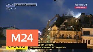 В МЧС сообщили о ликвидации пожара в Доме педагогической книги - Москва 24