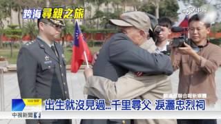 陸客忠烈祠尋父 哭聲令全華人動容│中視新聞 20160626