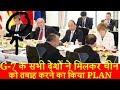 ग्रुप-7 के सभी देशों ने मिलकर किया चीन को नेश्तो नाबूद करने का प्लान। china vs india