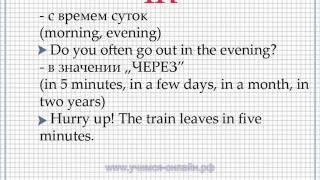 Урок 1 (Lesson 1) Предлоги времени at, on, in (Prepositions)