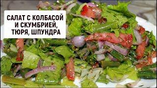 Салат с колбасой и скумбрией, тюря, шпундра | Барышня и кулинар