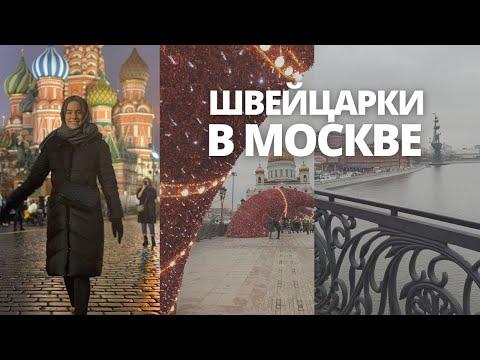 Швейцарки в Москве | впечатления и реакция иностранцев, самое красивое метро в мире | Влог 4