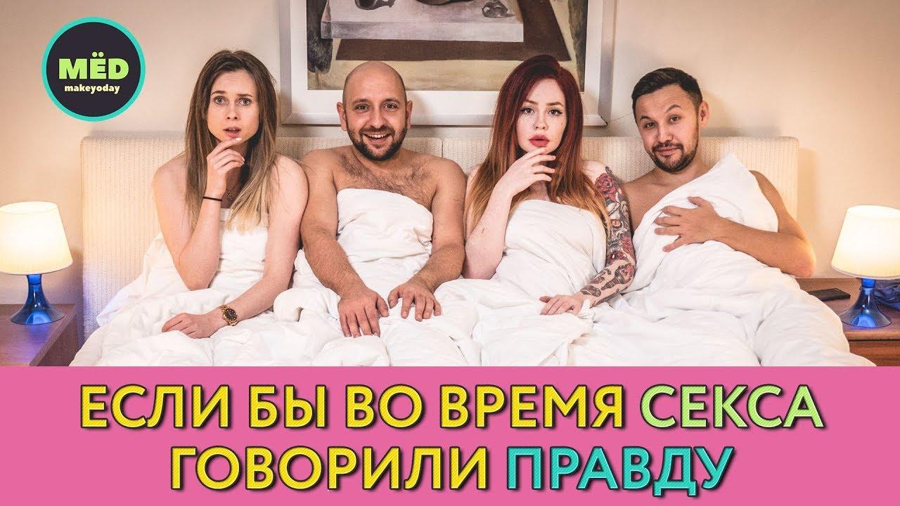 Секс во время карпаратива