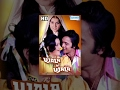 Ujala Hi Ujala {HD} - Hindi Full Movie - Vinod Mehra, Yogita Bali - Bollywood Movie