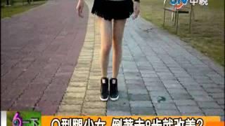 【新聞六一下20110512】O型腿少女  倒著走8步就改善?