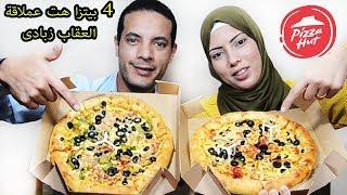 تحدي اكل 4 بيتزا هت عملاقة بنكهات مختلفة مع الصوص الحار وبيبسي والعقاب زبادى pizza hut changelleges