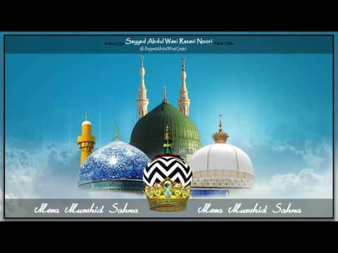 Mera Murshid Sohna || Sayyed Abdul Wasi Razavi & Maulana Rafique Qadri