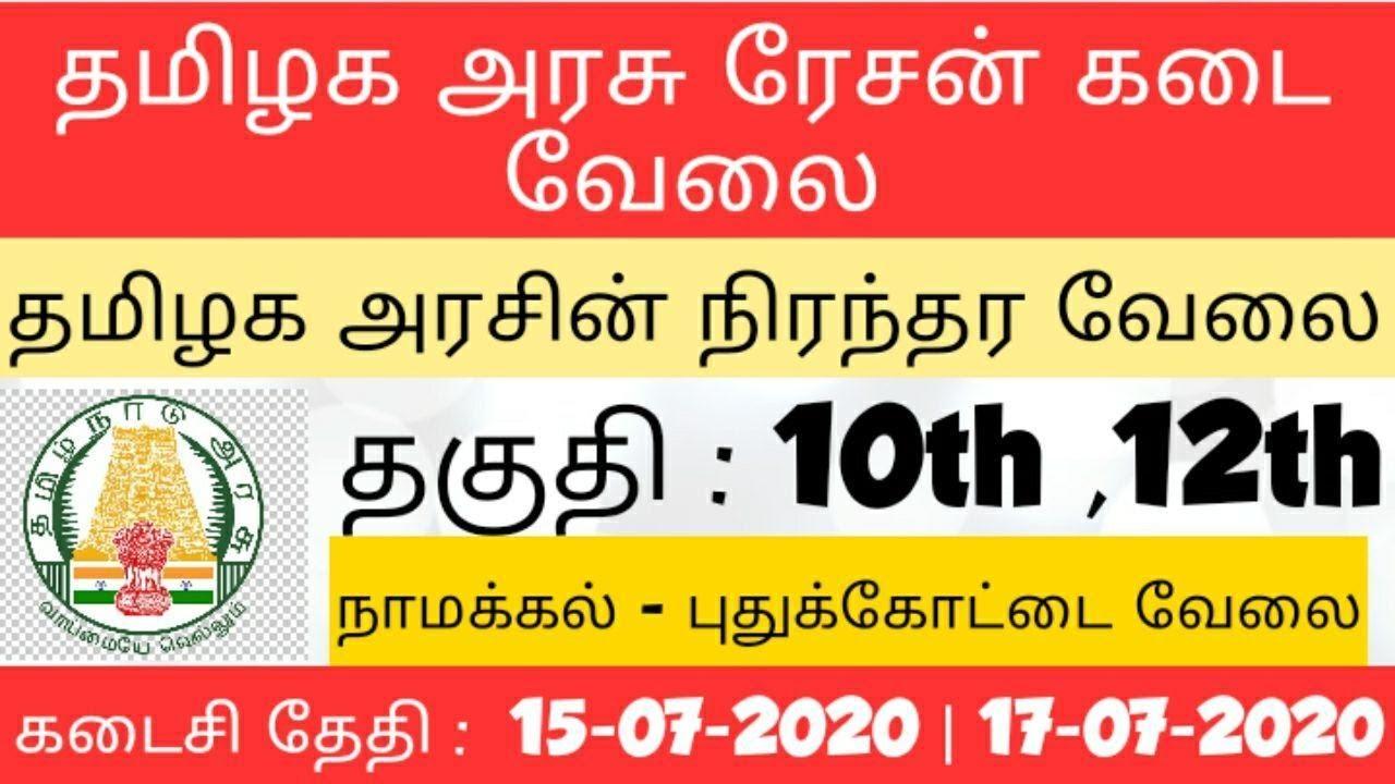 Ration shop Jobs 2020 | Tamilnadu Govt Namakkal And Pudukkottai District Ration Shop Jobs 2020