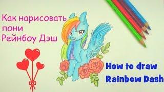 Как нарисовать пони Рейнбоу Дэш How to draw Rainbow Dash(Всем привет. В этом видео я хочу показать вам, как рисую пони Рейнбоу Дэш из мультфильма