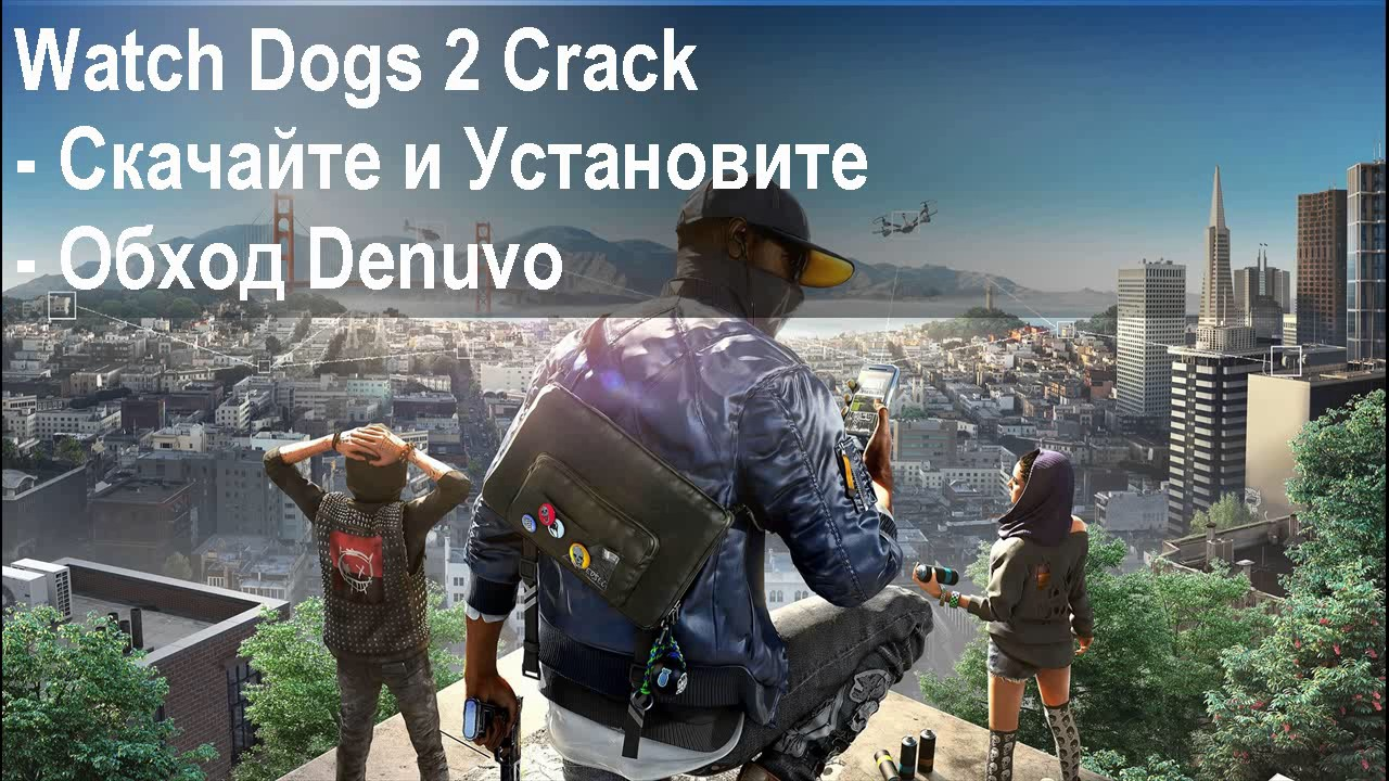 crfxfnm watch dogs 2 crack