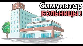 Симулятор БОЛЬНИЦЫ !