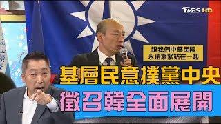 藍營拱韓直撲黨中央!韓國瑜批3任總統把台灣經濟搞殘廢 週末戰情室 20190414
