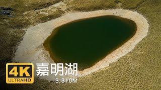 【4K空拍】2018嘉明湖
