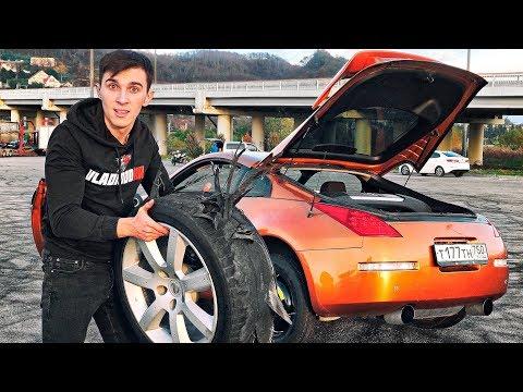 Взорвалось колесо на скорости - Самая лучшая тачка для дрифта Nissan 350z