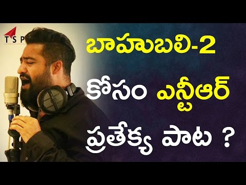 Jr NTR Singing Special Song For Upcoming Rajamoulis Bahubali -2    #tollywood Latest News