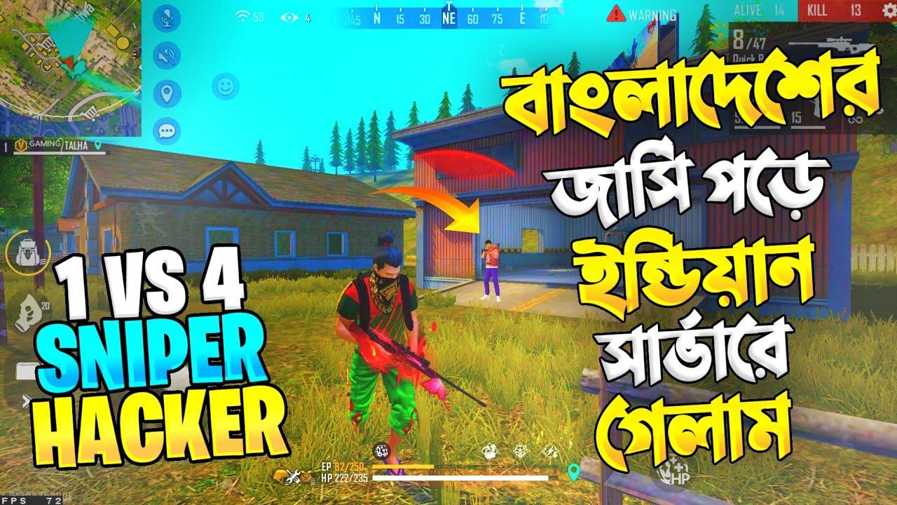 Gaming With Talha Sniper BOT || বাংলাদেশের ড্রেস পরে ইন্ডিয়ান সার্ভারে উরাধুরা কোপালাম || Funny