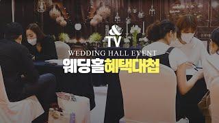 [생생한 앤TV] 웨딩앤 웨딩홀박람회 빅앤빅 세일! (…