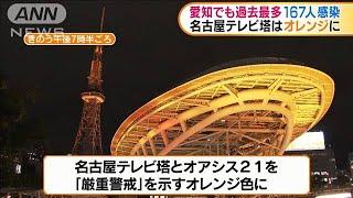 愛知は「厳重警戒」 名古屋テレビ塔がオレンジに(20/07/30) - YouTube