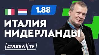 ИТАЛИЯ НИДЕРЛАНДЫ Прогноз Шмурнова на футбол