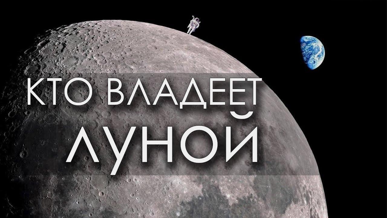 Кому принадлежит Луна? И кто владеет правами на неё?