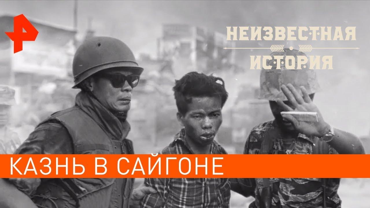 Казнь в Сайгоне. Неизвестная история (14.10.2019).
