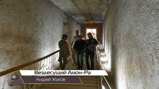 Андрей Жуков: Вездесущий Амон-Ра