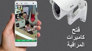تطبيق لفتح كاميرات المراقبة في أي مكان في العالم ومشاهدة ما يدور في ذلك المكان