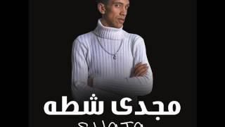 مهرجان الحديد مش جدع   غناء مجدى شطة و لمبى و ميزوالدلوعة  توزيع اكو 2016
