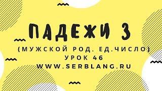 Сербский язык. Урок 46. Мужской род ед. число