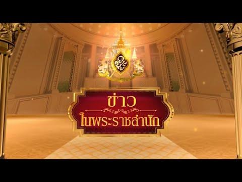 ข่าวในพระราชสำนัก วันศุกร์ที่ 23 ตุลาคม พ.ศ.2563