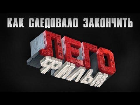 26 КиноЛяпов Лего. Фильм - Народный КиноЛяп
