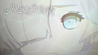 ヰ世界情緒 #07 「とめどなき白情」【オリジナルMV】