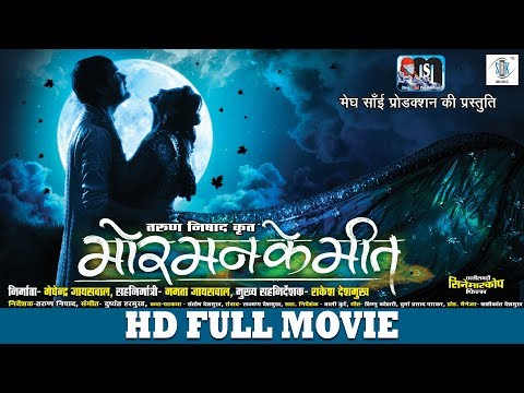 Mor Mann Ke Meet   मोर् मन के मीत   Superhit Chhattisgarhi Full Movie   CG Full Movie - Anuj Sharma