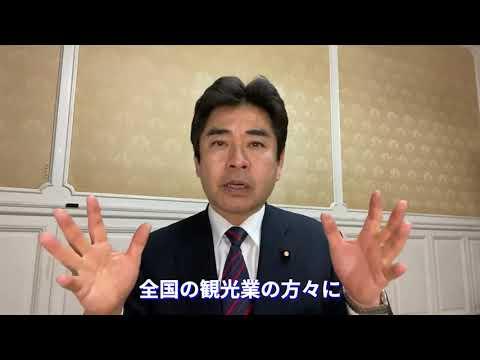 4月6日(火) 議員立法『観光産業持続化給付金法案』を作成中です 山井和則