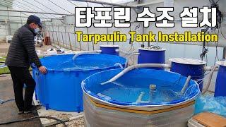 2톤 타포린 수조 설치 및 운영 Tarpaulin Ta…